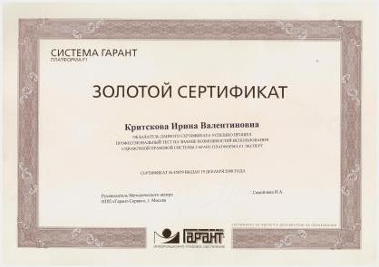 https://www.konsaltingpremium.ru/wp-content/uploads/2015/01/sertif1-001-e1421411871398.jpg