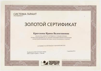 https://www.konsaltingpremium.ru/wp-content/uploads/2015/01/sertif1-001-e14214118713981.jpg