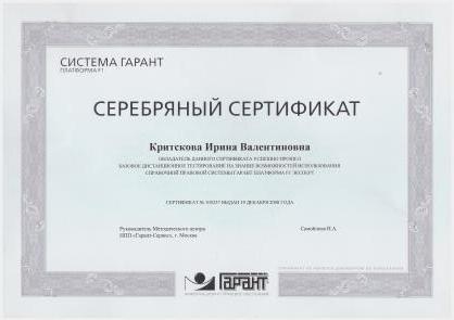 https://www.konsaltingpremium.ru/wp-content/uploads/2015/01/sertif3-001-e1421411845300.jpg