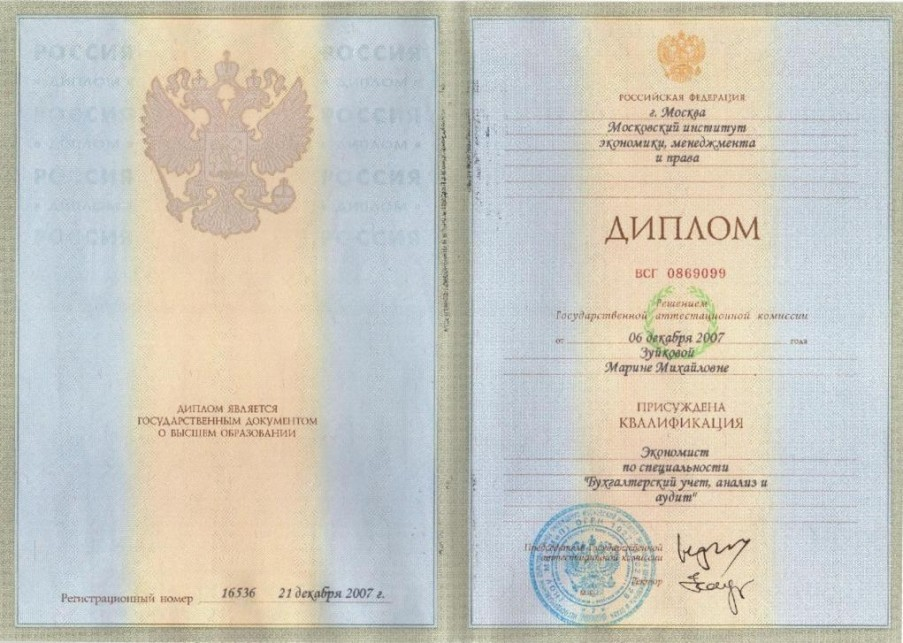 https://www.konsaltingpremium.ru/wp-content/uploads/2015/11/diplom-zuyk-001-e1448014080401.jpg
