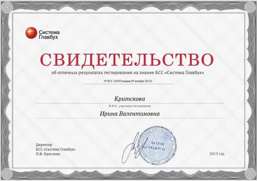 https://www.konsaltingpremium.ru/wp-content/uploads/2015/11/sertif1.jpg