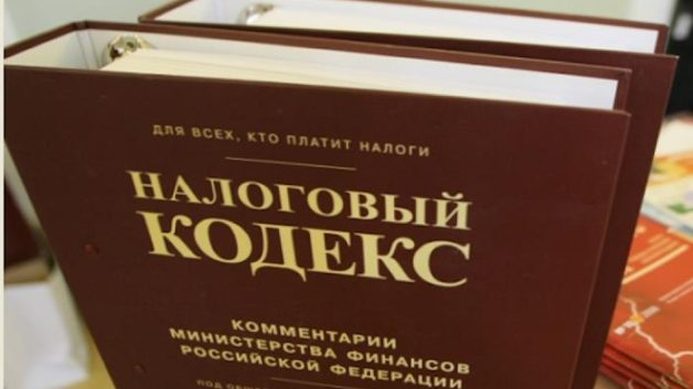 https://www.konsaltingpremium.ru/wp-content/uploads/2018/01/nalogovyy_kodeks-628x353.jpg