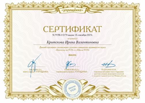 http://www.konsaltingpremium.ru/wp-content/uploads/2014/10/certificat2015.jpg