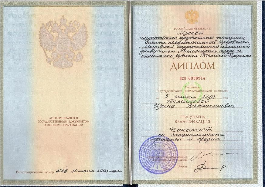 http://www.konsaltingpremium.ru/wp-content/uploads/2014/10/diplom-krit-001.jpg