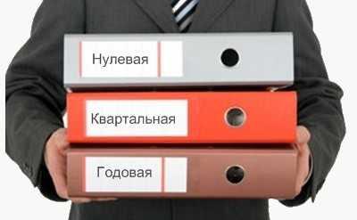 Подготовка налоговой отчетности