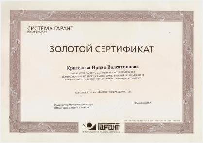 http://www.konsaltingpremium.ru/wp-content/uploads/2015/01/sertif1-001-e1421411871398.jpg