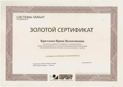 http://www.konsaltingpremium.ru/wp-content/uploads/2015/01/sertif1-001-e14214118713981.jpg