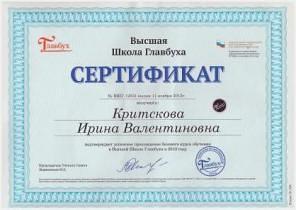 http://www.konsaltingpremium.ru/wp-content/uploads/2015/01/sertif12-001-e1421407620433.jpg