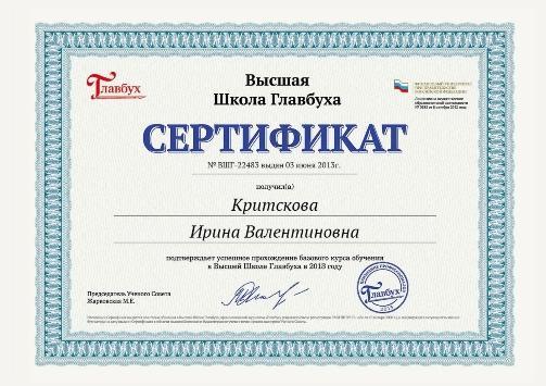 http://www.konsaltingpremium.ru/wp-content/uploads/2015/09/sertif.jpg