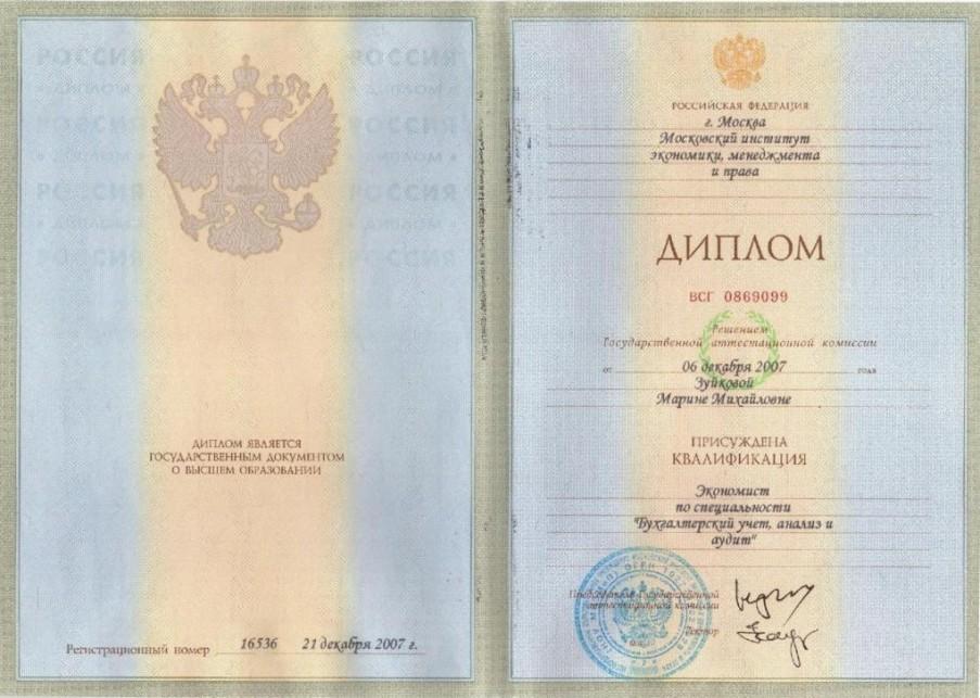 http://www.konsaltingpremium.ru/wp-content/uploads/2015/11/diplom-zuyk-001-e1448014080401.jpg