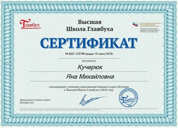 http://www.konsaltingpremium.ru/wp-content/uploads/2015/11/sertificate.jpg