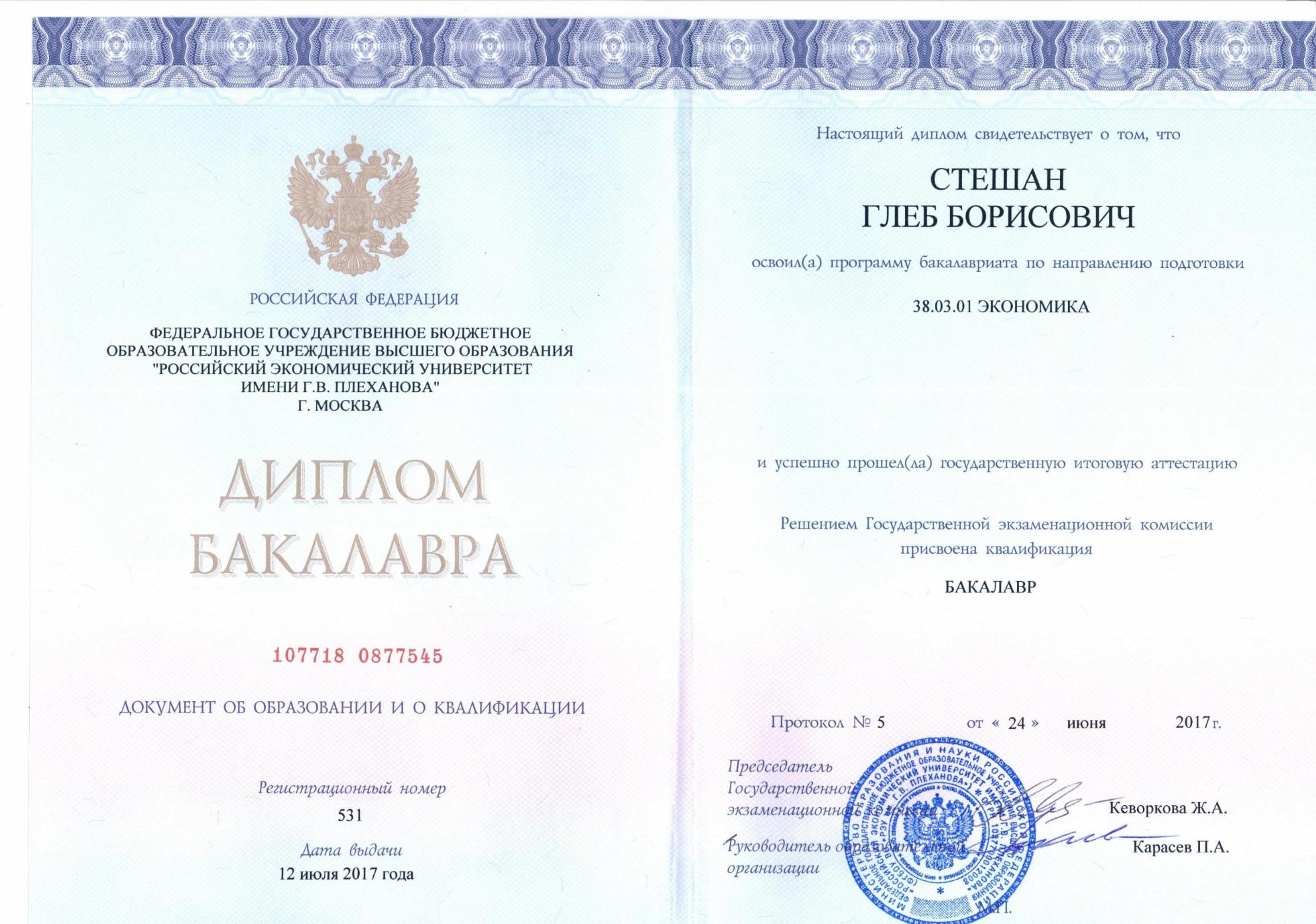 http://www.konsaltingpremium.ru/wp-content/uploads/2018/02/Diplom.jpg