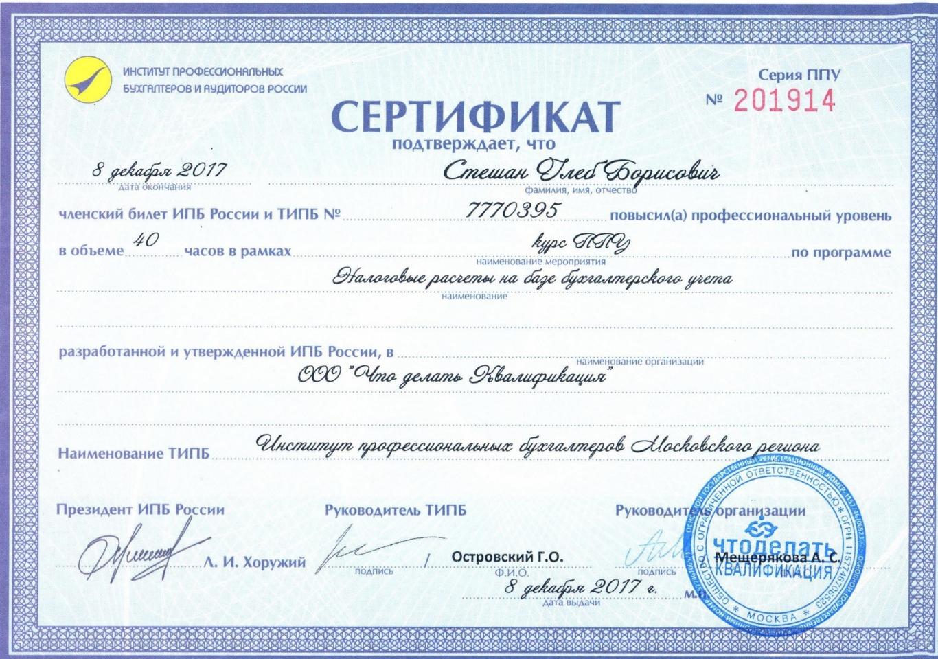 http://www.konsaltingpremium.ru/wp-content/uploads/2018/02/Sertifikat-40-chasov.jpg
