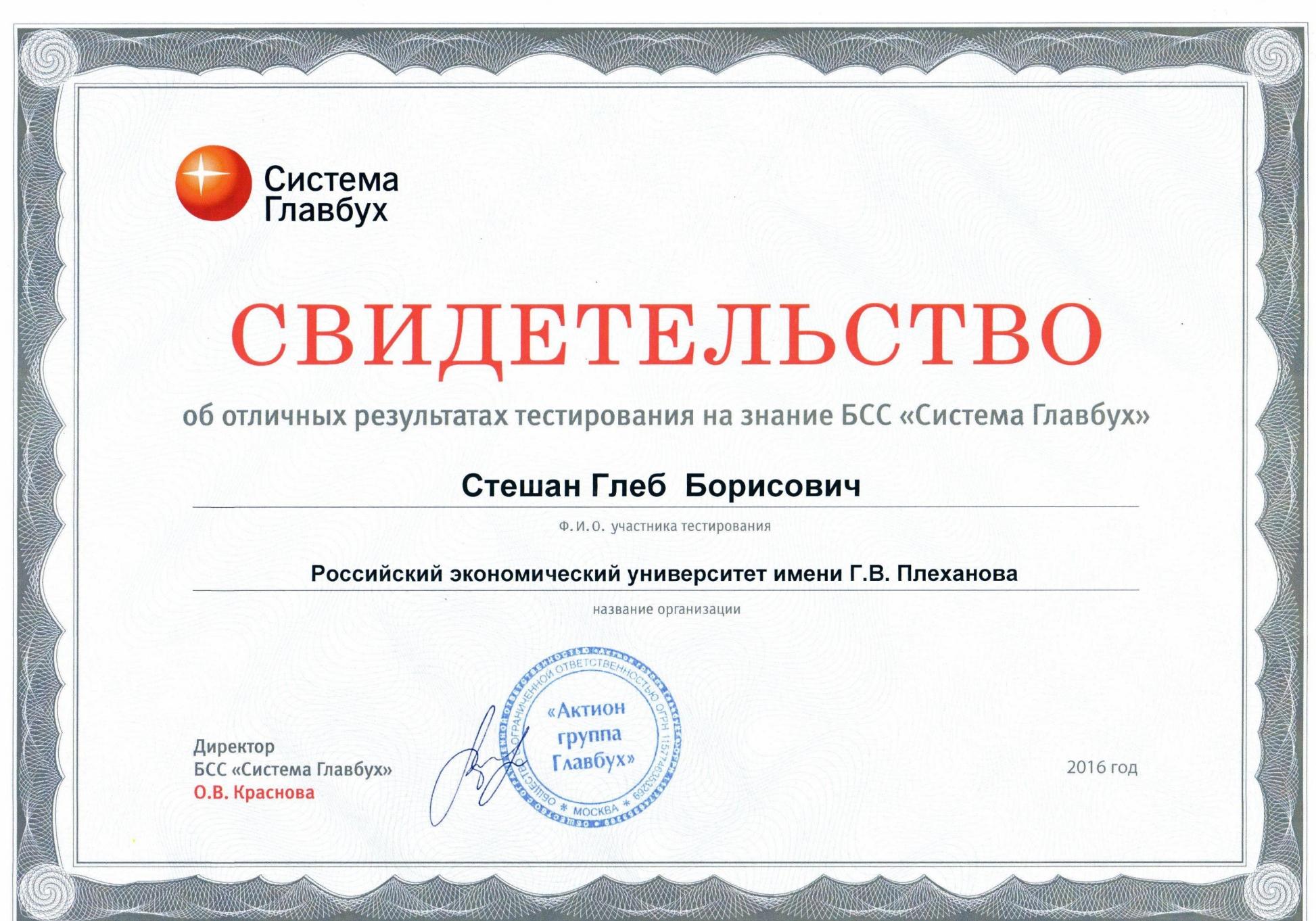 http://www.konsaltingpremium.ru/wp-content/uploads/2018/02/Svidetelstvo-Glavbukh.jpg