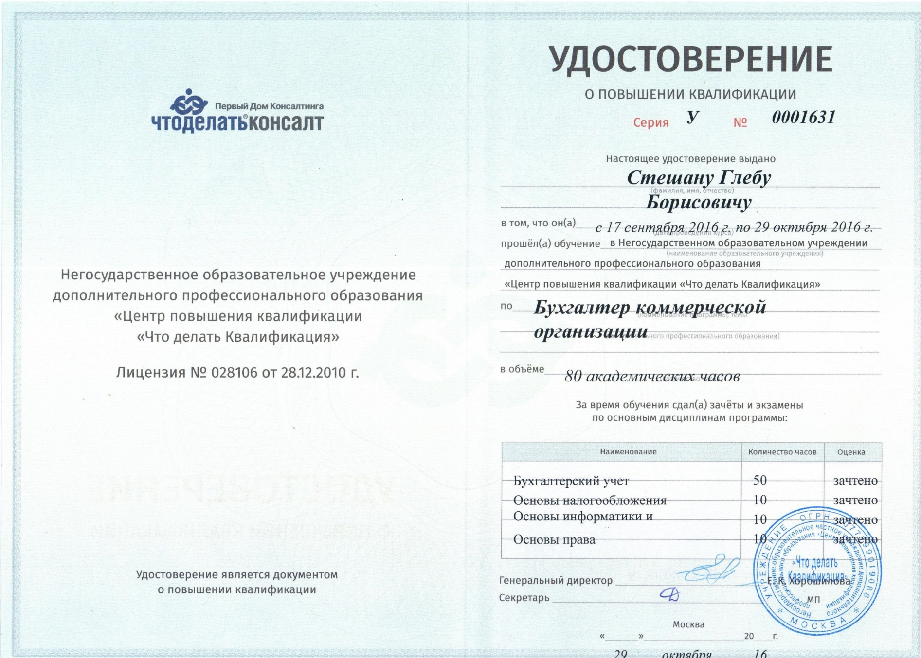 http://www.konsaltingpremium.ru/wp-content/uploads/2018/02/Udostoverenie-o-povyshenii-kvalifikacii.jpg